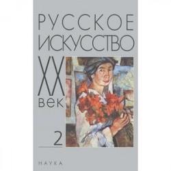 Русское искусство. ХХ век. Исследования и публикации. Книга 2