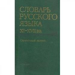 Словарь русского языка XI-XVII вв. Справочный выпуск