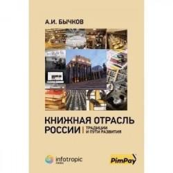 Книжная отрасль в России. Традиции и пути развития