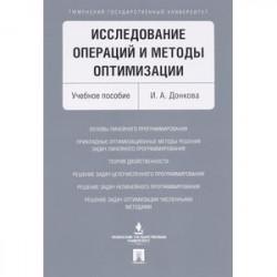 Исследование операций и методы оптимизации