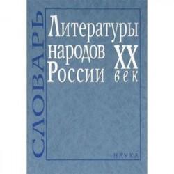 Литературы народов России ХХ век