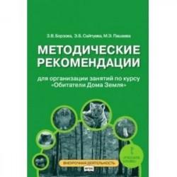 Методические рекомендации для организации занятий по курсу 'Обитатели Дома Земля' для 5-6 классов общеобразовательных