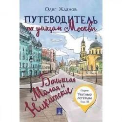 Путеводитель по улицам Москвы. Большая и Малая Никитские. Том 3
