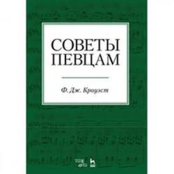Советы певцам. Учебное пособие