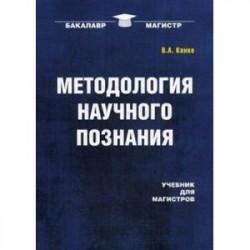 Методология научного познания. Учебник