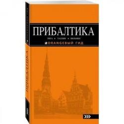 Прибалтика. Рига, Таллин, Вильнюс