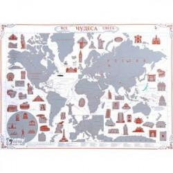 Все чудеса света. Стираемая карта мира. Acid Edition