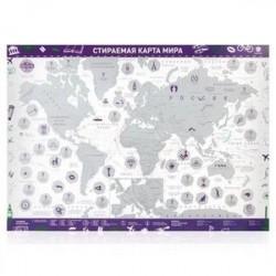 Стираемая карта мира (скретч-карта) 'Color Edition', 42х59 см (фиолетовая, стираемый слой - серебро)
