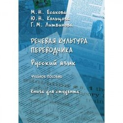 Речевая культура переводчика. Русский язык. Учебное пособие. Книга для студента