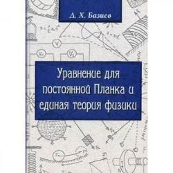 Уравнение для Постоянной Планка и единая теория физики