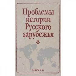 Проблемы истории Русского зарубежья. Материалы и исследования. Выпуск 2