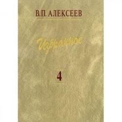 Избранное. В 5 томах. Том 4. Происхождение народов Восточной Европы
