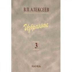 Избранное. В 5 томах. Том 3. Историческая антропология и экология человека