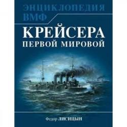 Крейсера Первой Мировой. Уникальная энциклопедия