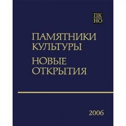 Памятники культуры. Новые открытия. Ежегодник 2006