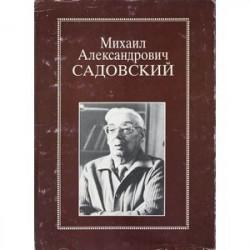 Михаил Александрович Садовский. Очерки. Воспоминания. Материалы