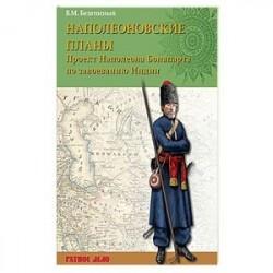 Наполеоновские планы. Проект Наполеона Бонапарта по завоеванию Индии