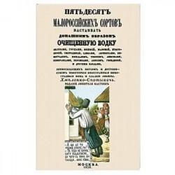 Пятьдесят малороссийских сортов настаивать водку