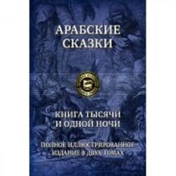 Книга тысячи и одной ночи. Полное иллюстрированное издание. В 2-х томах. Том 1
