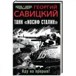 Танк 'Иосиф Сталин'. Иду на прорыв!