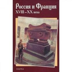 Россия и Франция. XVIII - XX века. Выпуск 8