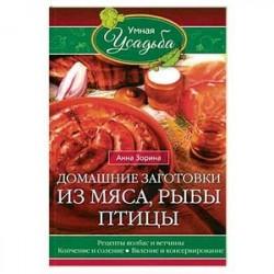Домашние заготовки из мяса, рыбы, птицы. Рецепты колбас и ветчины, копчение и соление, вяление