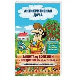 Защита от болезней и вредителей сада и огорода