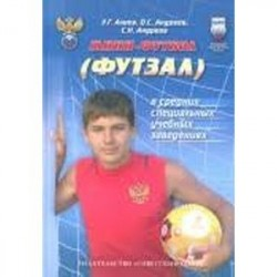 Мини-футбол (футзал) в средних специальных учебных заведениях. Учебно-методическое пособие
