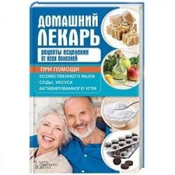 Домашний лекарь. Рецепты исцеления от всех болезней