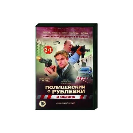 Полицейский с Рублёвки. Полицейский с Рублевки в Бескудниково. (16 серий)