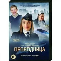 Проводница. (20 серий). DVD