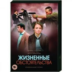 Жизненные обстоятельства. (4 серии). DVD
