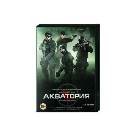 Акватория. Том  1. (1-16 серии). DVD