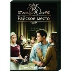 Райское место. Том 4. (71-100 серии). DVD