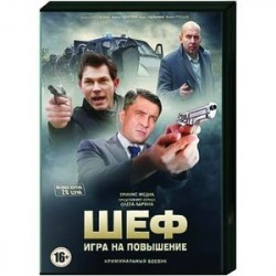 Шеф. Игра на повышение. (20 серий). DVD