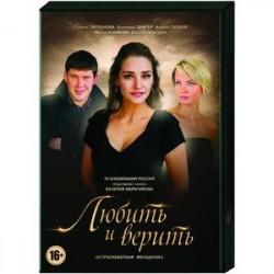 Любить и верить. (4 серии). DVD
