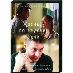 Жизнь, по слухам, одна. (4 серии). DVD