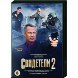 Свидетели 2. (20 серий). DVD
