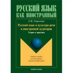 Русский язык и культура речи в иностранной аудитории