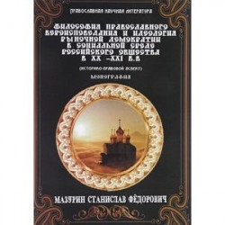 Философия православного вероисповедания и идеология рыночной демократии в социальной среде российского общества в