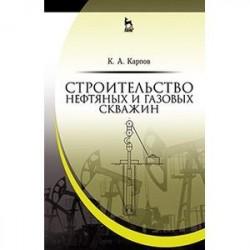Строительство нефтяных и газовых скважин. Учебное пособие