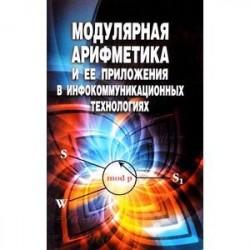 Модулярная арифметика и ее приложения в инфокоммуникационных технологиях