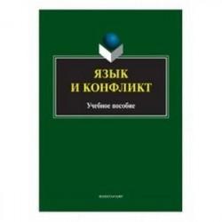 Язык и конфликт. Учебное пособие