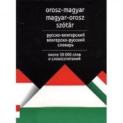 Русско-венгерский венгерско-русский словарь / Orosz-magyar magyar-orosz szotar