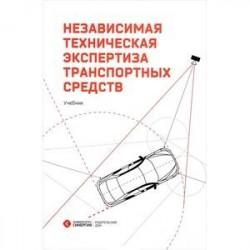 Независимая техническая экспертиза транспортных средств. Учебник