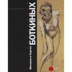 Коллекции Михаила и Сергея Боткиных
