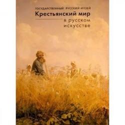 Государственный Русский музей. Альманах, №118, 2005. Крестьянский мир в русском искусстве