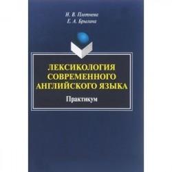 Лексикология современного английского языка. Практикум