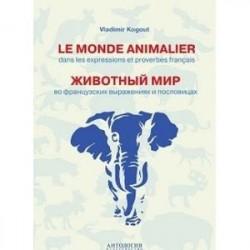 Le monde animalier dans les expressions et proverbes francais. Животный мир во французских выражениях и пословицах