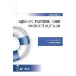 Административное право (краткий курс). Учебное пособие